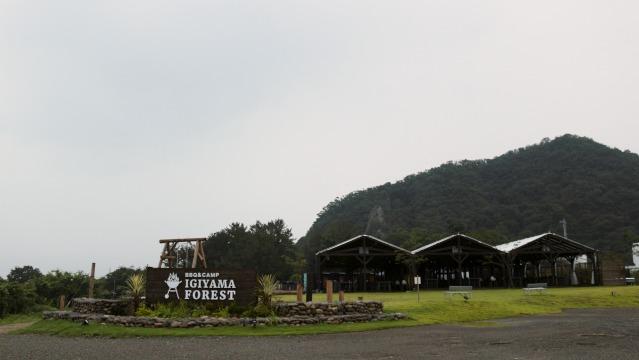伊木山フォレストと伊木山