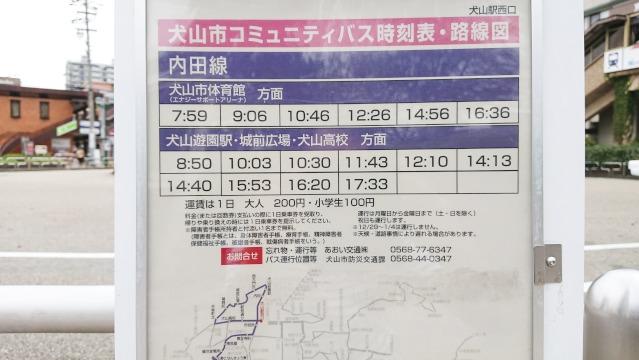 犬山駅西口-コミュニティバス乗り場ー時刻表