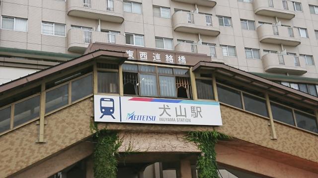 犬山駅西口「犬山駅」の看板