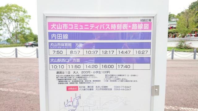 城前広場-コミュニティバス乗り場-時刻表