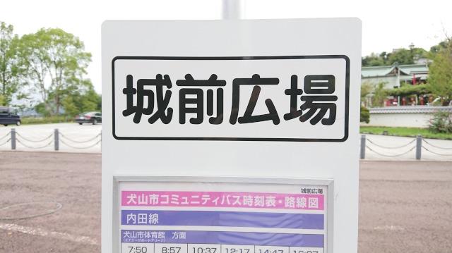 城前広場-コミュニティバス乗り場