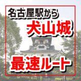 名古屋駅から犬山城までの最速アクセス