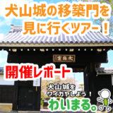 犬山城の移築門を見に行くツアーでイメージを膨らませてもらいました!【2020年9月19日(土)わいまる。開催レポート】