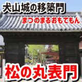 犬山城移築門・松の丸表門(まつのまるおもてもん)-一宮市・浄蓮寺に移築されていた!二の丸の正門が現存しているのだ