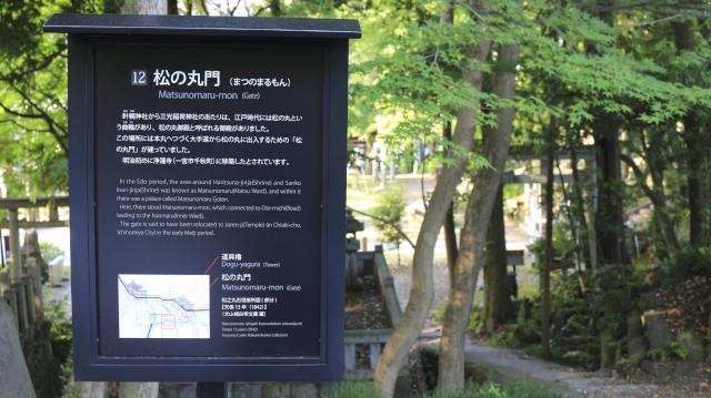 犬山城松の丸表門跡。案内板が建てられている