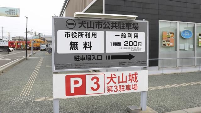 犬山城第3駐車場