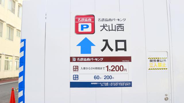 名鉄協商パーキング 犬山西