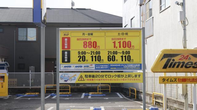 タイムズ 名古屋銀行犬山出張所西