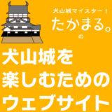 犬山城の石落としは袴腰型(はかまごしがた)