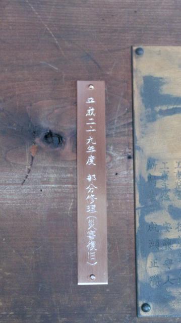 犬山城天守しゃちほこ修理完了の銘板