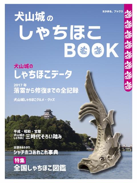 犬山城のしゃちほこBOOK