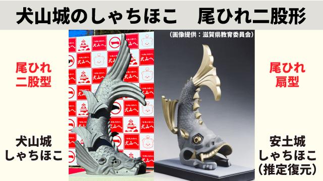 犬山城のしゃちほこは尾ひれが二股形の図解