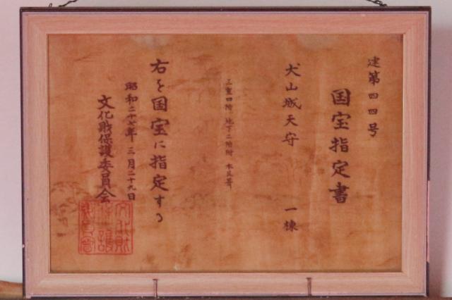犬山城天守の国宝指定書