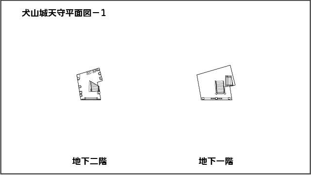 犬山城天守平面図。地下二階。地下一階