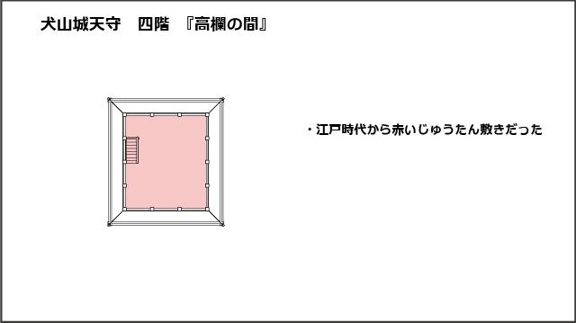 犬山城天守四階平面図、高欄の間