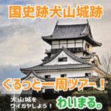 『国史跡犬山城跡ぐるっと一周ツアー!』わいまる。を開催します。